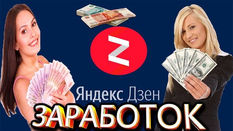 Заработок на Дзен 2018! Заработок на Яндекс Дзен от 100 000 рублей!