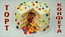 Торт с сюрпризом внутри. Просто и оригинально. Радуются и дети и взрослые!