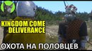 Kingdom Come: Deliverance 66 - Охота на половцев (полное прохождение игры)