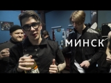 WILDWAYS MINSK TEASER - 2KXX tour
