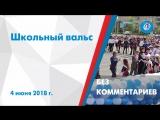Без комментариев - Школьный вальс. ITV-Миасс. 4 июня 2018