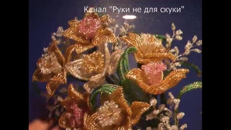 Нарциссы из бисера в вазочке Часть 2 2 Цветок небольшого размера Narcissus of beads