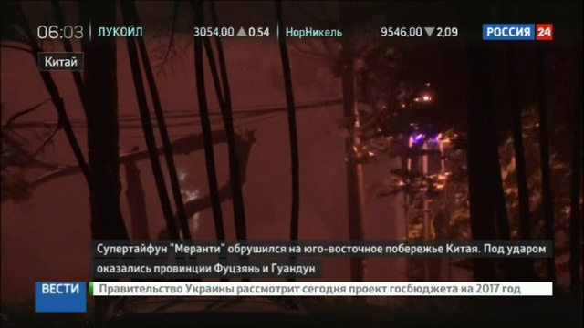 Новости на Россия 24 • На побережье Китая обрушился супертайфун Меранти
