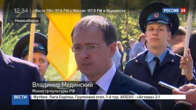 Новости на Россия 24 • В Новосибирске открыли памятник матерям и женам времен Великой Отечественной