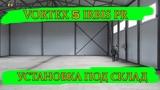 Монтаж станции Vortex 5 Irbis PR