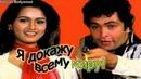 Индийский фильм Я докажу всему миру 1981