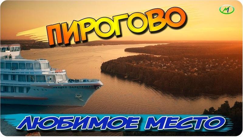 Пляж в ПИРОГОВО Акуловский водоканал Коптер