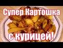 Курица по французски с картошкой помидорами и сыром на сковороде простой пошаговый видео рецепт