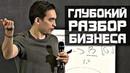 Глубокий разбор бизнеса с Петром Осиповым и Михаилом Дашкиевым Бизнес Молодость