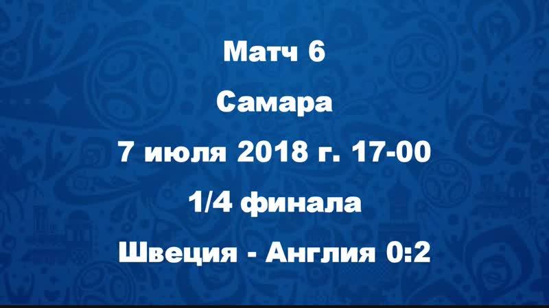 Матч 6 Швеция - Англия 0-2