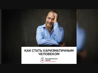 Как стать харизматичным человеком? Дмитрий Троцкий