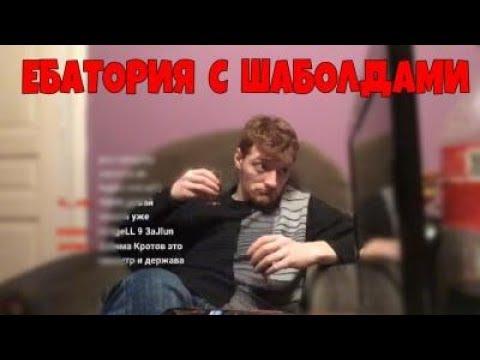 VJLink Ебатория с Шаболдами и Цыганом Анонс Топ Хаты 2019