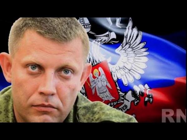 Sergey-venger12 (Ты укрой меня) - Памяти Александра Захарченко