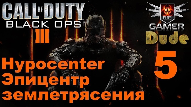 Call of Duty: Black Ops 3 Часть 5 - Эпицентр Землетрясения