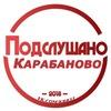 Подслушано Карабаново