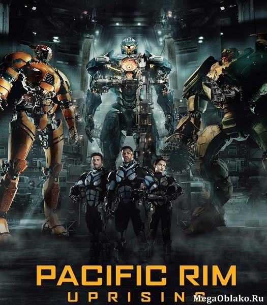 Тихоокеанский рубеж 2 / Pacific Rim Uprising (2018/HDTV/HDTVRip)