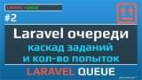 Laravel очереди каскад заданий и количество попыток выполнения Laravel Queues Laravel Jobs