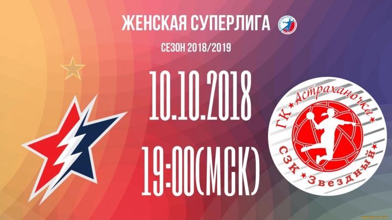 Гандбол. Звезда - Астраханочка. Чемпионат России 20182019