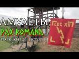 Pax Romana - Амулеты
