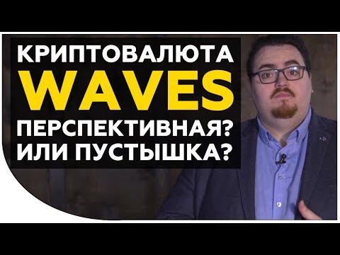 Криптовалюта WAVES. Перспективная монета или ненужная трата денег? | Криптовалюта waves обзор » Freewka.com - Смотреть онлайн в хорощем качестве