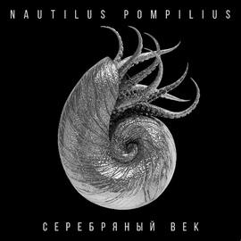 Nautilus Pompilius альбом Серебряный век