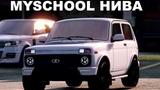 MySchool - НИВА