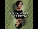Котлеты Проза в рифму Анна Озар