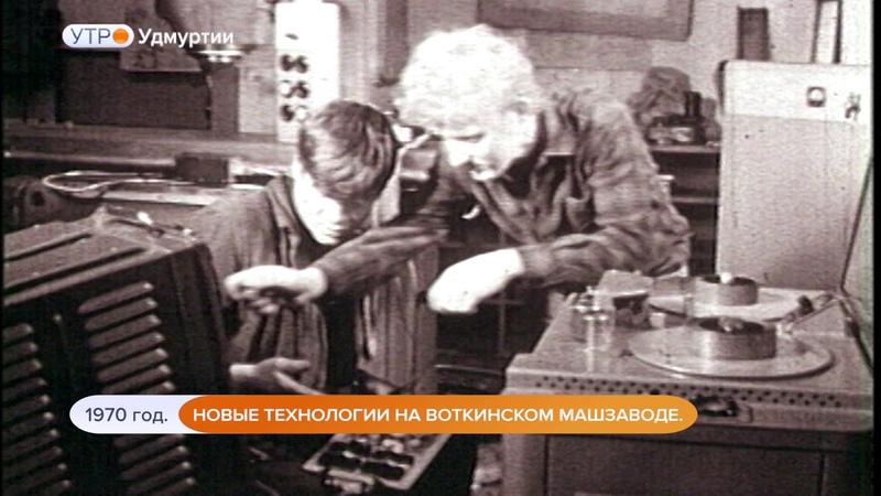 1970 год . Новые технологии на Воткинском машзаводе
