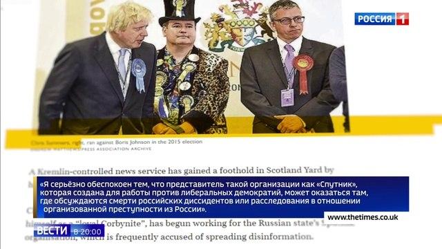 Вести 2000 • Скотланд-Ярд в опасности в главном полицейском управлении британские СМИ нашли агента Кремля