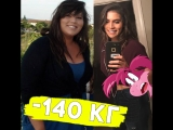 Ещё недавно она весила 140 кг!