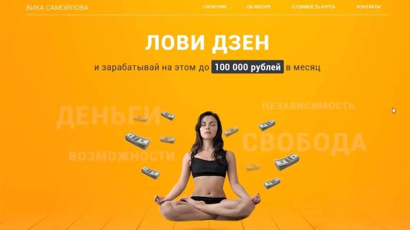 Промо ролик с сайта zen.vikatraining.ru