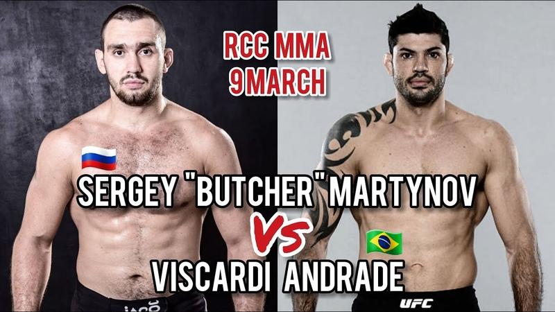 Sergey BUTCHER Martynov VS Viscardi Andrade/ Promo/RCC MMA