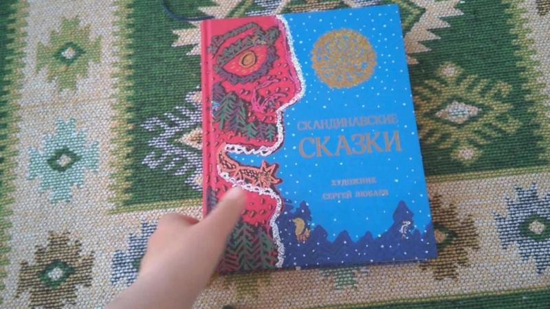 Сказки Нигмы
