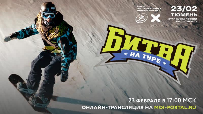 Тюменская набережная «Битва на Туре 2019»