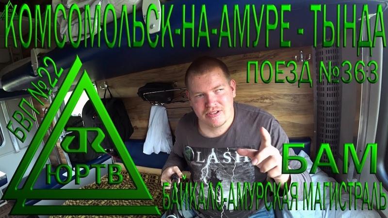 ЮРТВ 2018 Из Комсомольска-на-Амуре в Тынду поездом №363 Комсомольск - Тында. Обозреваем БАМ. [№320]