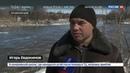 Новости на Россия 24 • 50 поселков под водой: дополнительная группировка спасателей отправится в Алтайский край
