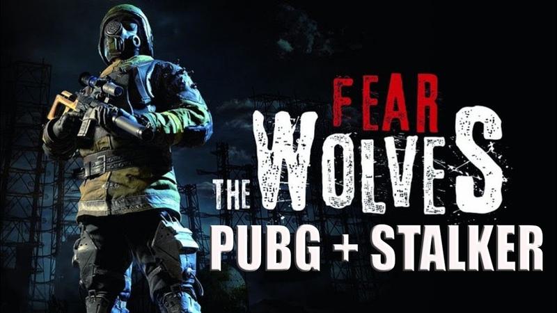 Fear The Wolves Battle Royale. STALKER PUBG . Первый запуск !