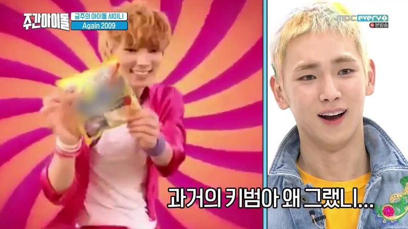 [ENGSUB] 주간 아이돌 Weekly Idol Ep.359 - SHINee