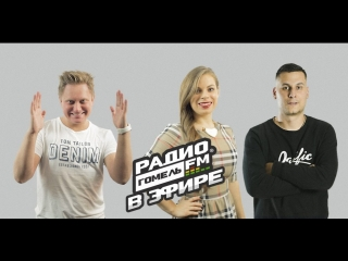 Live: Радио Гомель FM