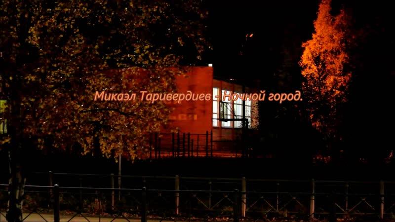Микаэл Таривердиев - Ночной город.