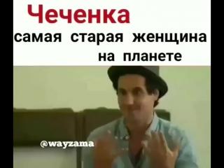 Чеченка_ самая старая женщина в мире