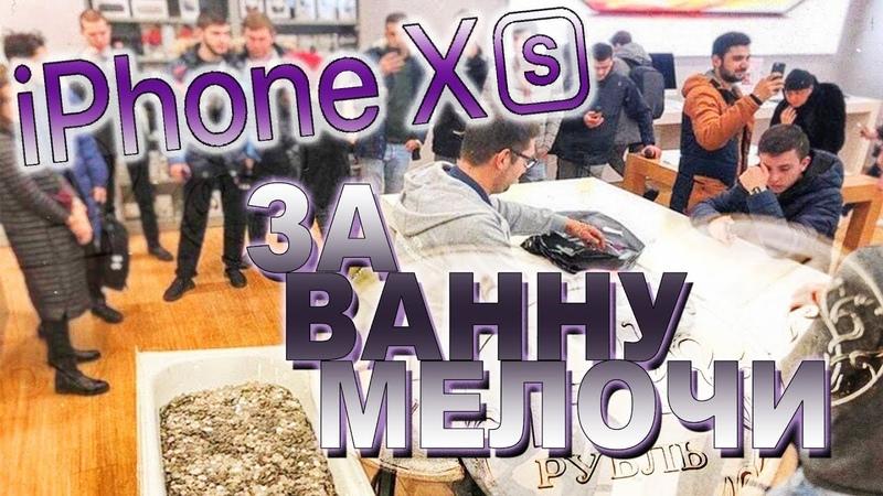 КУПИЛИ IPHONE XS ЗА ВАННУ МЕЛОЧИ 100 ТЫСЯЧ РУБЛЕЙ МОНЕТАМИ