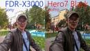 GoPro Hero7 Black vs Sony FDR X3000 Сравнительный тест Стабилизация и Звук