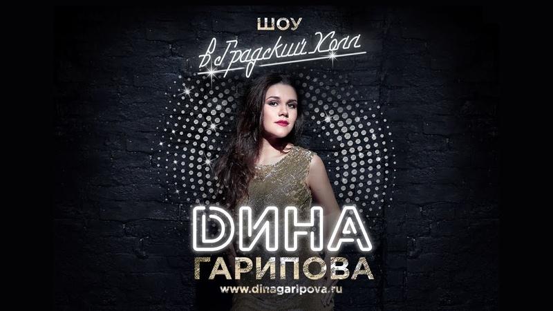 Фильм. Дина Гарипова - Шоу в Градский Холл