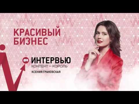 «В сфере красоты, стиля и моды Россия на 70 лет отстаёт от всего мира»