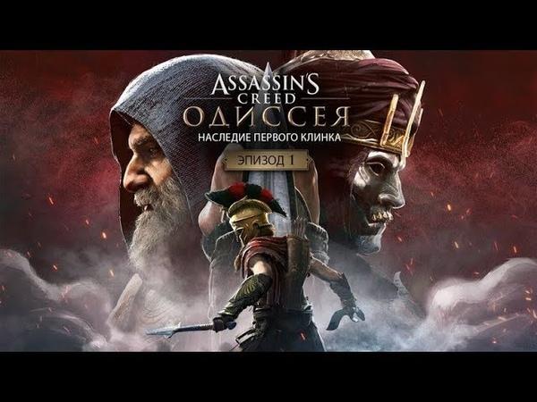 DLC НАСЛЕДИЕ ПЕРВОГО КЛИНКА ► Assassin's Creed Odyssey ► СТРИМ 33