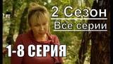 Сериал 2019 ! А у нас во дворе 2 сезон 1-8 серия ВСЕ СЕРИИ драма 2019, мелодрамы 2019