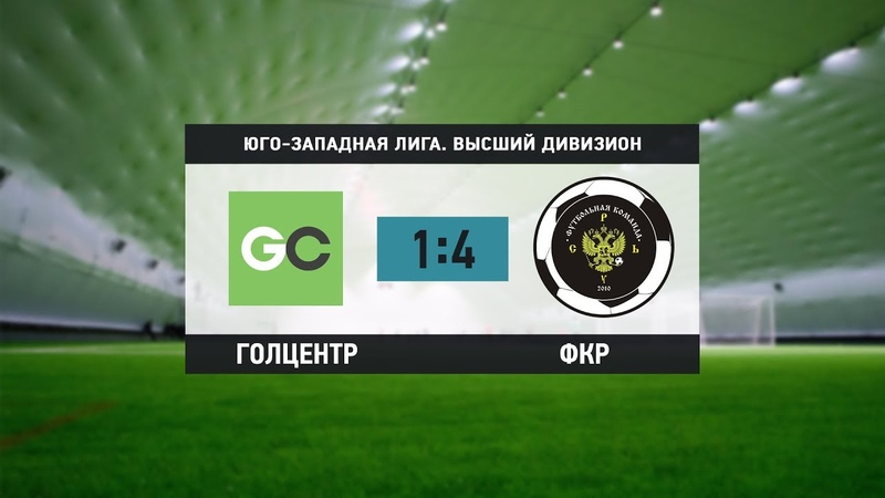 GoalCenter - ФКР . Общегородской турнир OLE . XII сезон