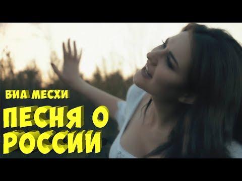 Песня о России (с минусовкой)! Поздравление с Днем России 12 июня 2018 | Выпуск 18