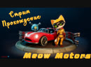 Meow Motors|Гонки кисок